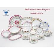 Чайно-столовый сервиз Камеи