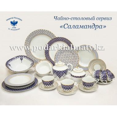 Чайно-столовый сервиз Саламандра
