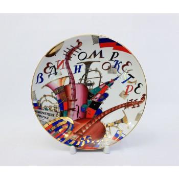Декоративная тарелка В едином оркестре